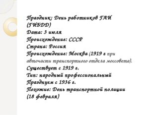Праздник: День работников ГАИ (ГИБДД) Дата: 3 июля Происхождение: СССР Страна