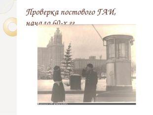 Проверка постового ГАИ, начало 60-х гг.