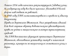 Летом 1936 года началась реконструкция Садовых улиц. К следующему году все бы