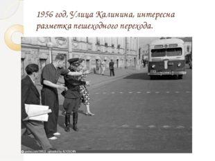 1956 год, Улица Калинина, интересна разметка пешеходного перехода.