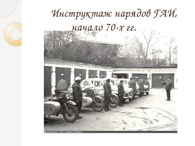 Инструктаж нарядов ГАИ, начало 70-х гг.