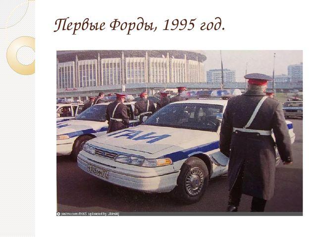 Первые Форды, 1995 год.