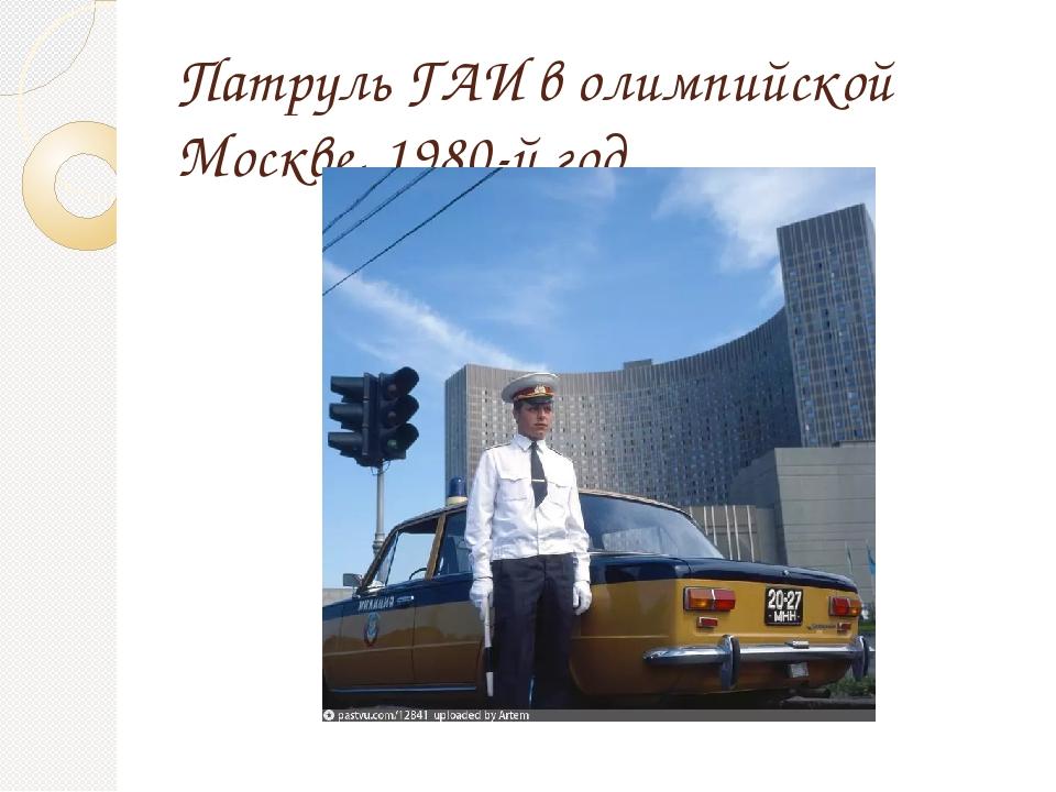 Патруль ГАИ в олимпийской Москве, 1980-й год