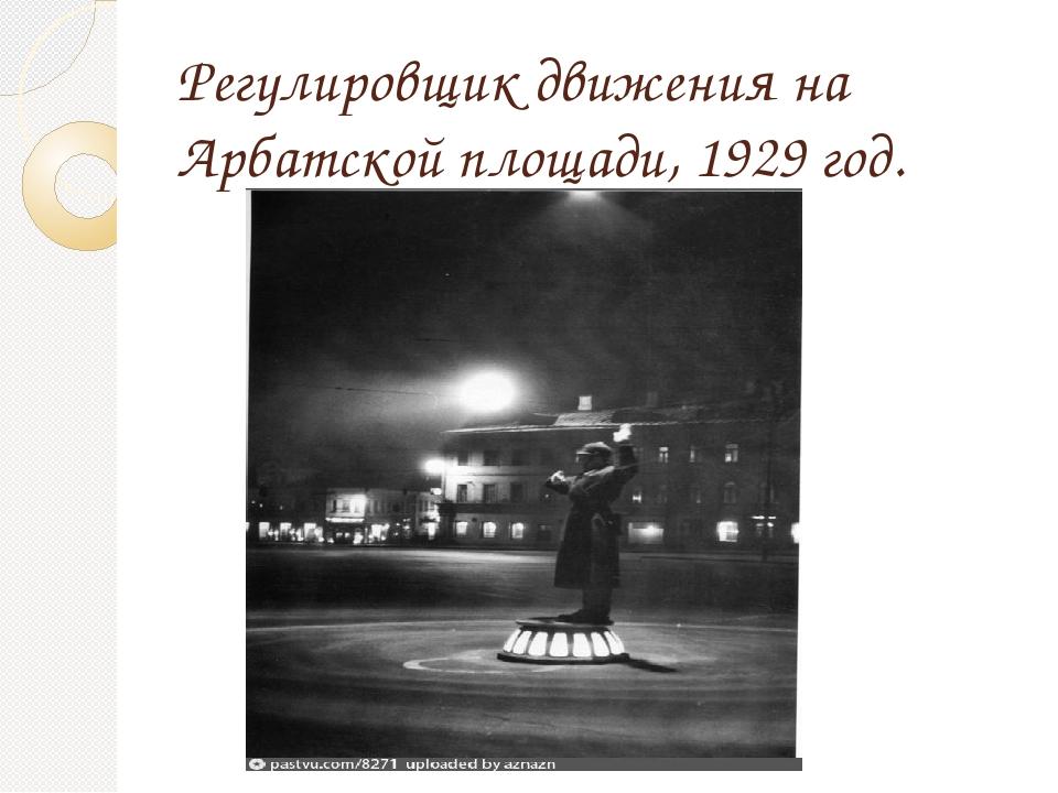 Регулировщик движения на Арбатской площади, 1929 год.