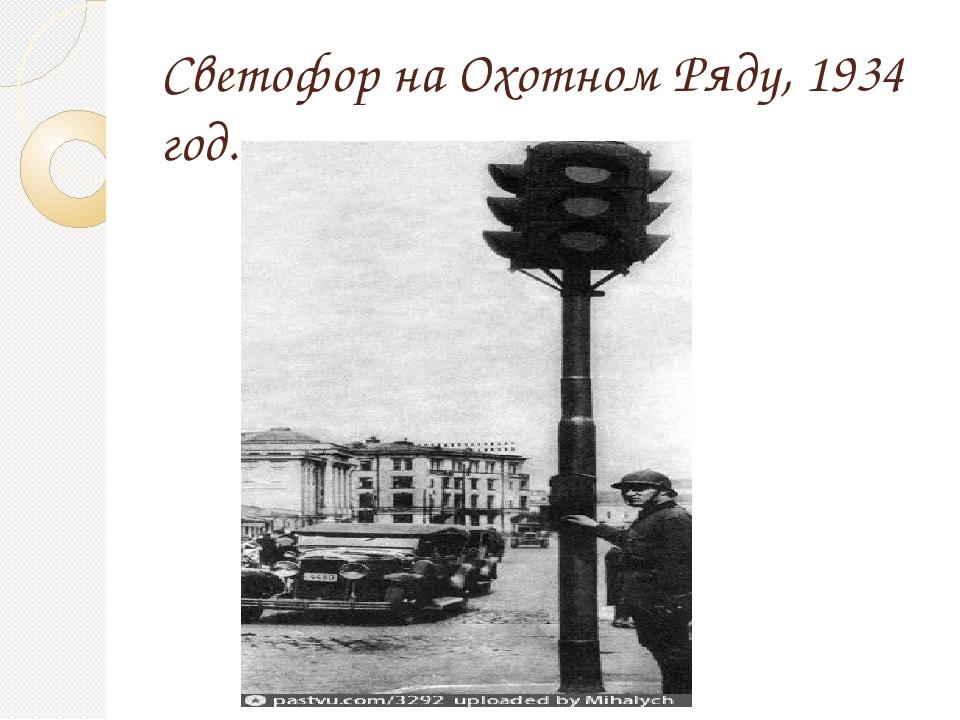 Светофор на Охотном Ряду, 1934 год.