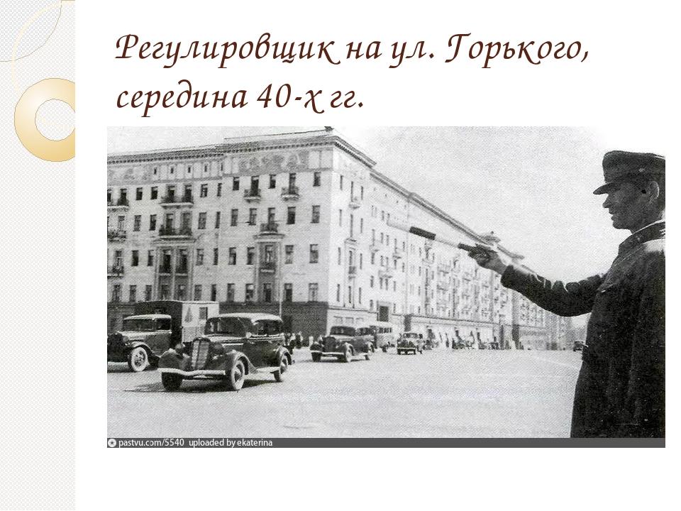 Регулировщик на ул. Горького, середина 40-х гг.