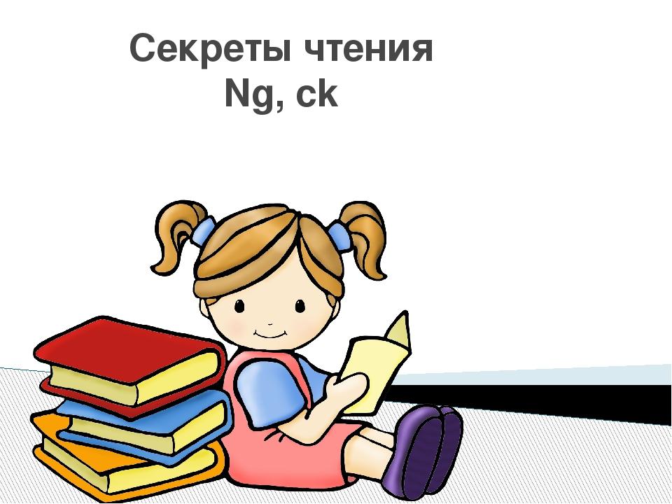 Секреты чтения Ng, ck