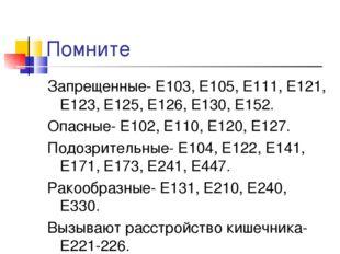 Помните Запрещенные- Е103, Е105, Е111, Е121, Е123, Е125, Е126, Е130, Е152. Оп