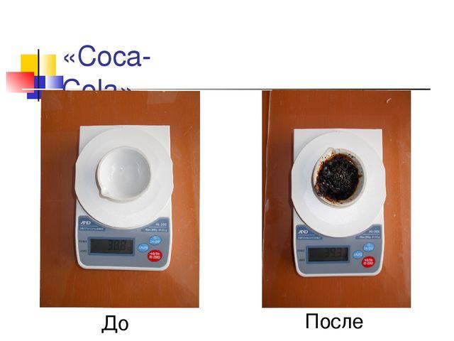 «Coca-Cola» После До