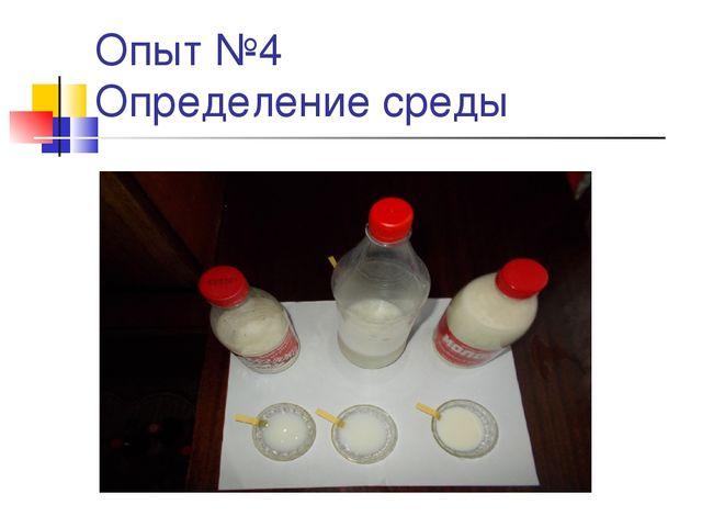 Опыт №4 Определение среды