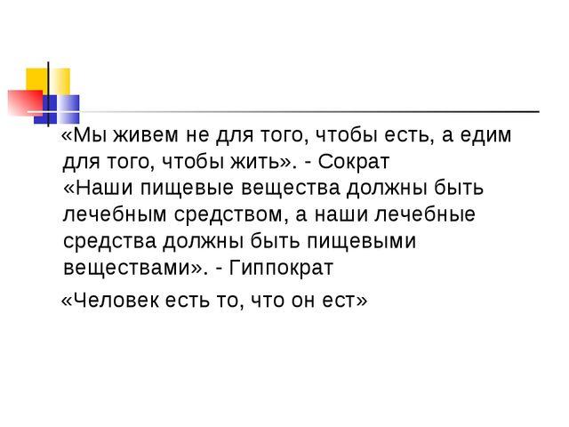 «Мы живем не для того, чтобы есть, а едим для того, чтобы жить». - Сократ «Н...