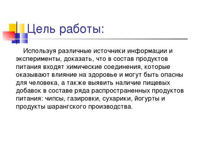 Цель работы: Используя различные источники информации и эксперименты, доказат...