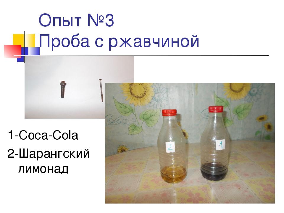 Опыт №3 Проба с ржавчиной 1-Coca-Cola 2-Шарангский лимонад