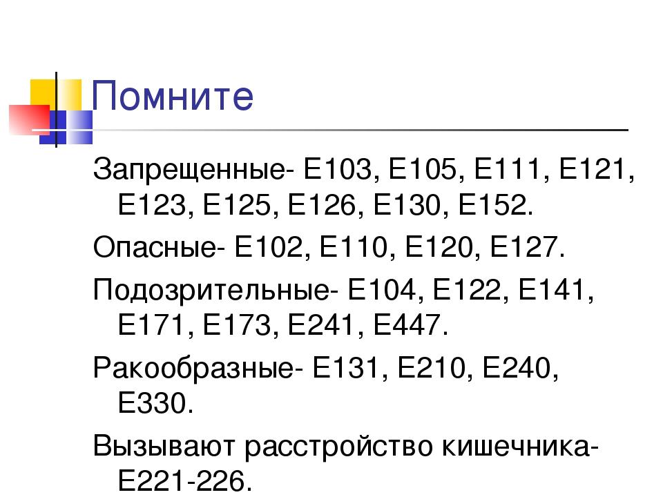 Помните Запрещенные- Е103, Е105, Е111, Е121, Е123, Е125, Е126, Е130, Е152. Оп...