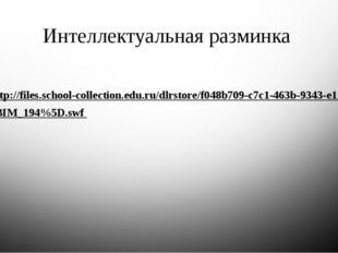 Интеллектуальная разминка http://files.school-collection.edu.ru/dlrstore/f048
