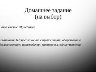 Домашнее задание (на выбор) 1. Упражнение 70 учебника 2. Выпишите 6-8 предлож