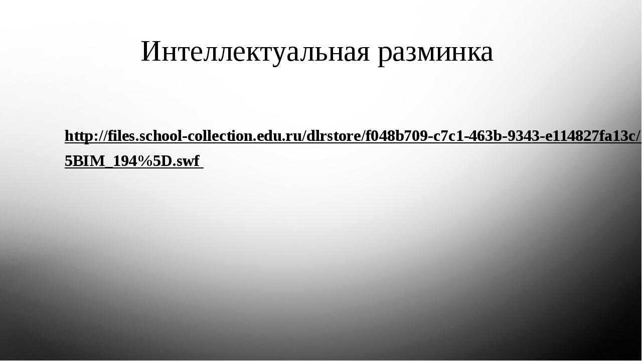 Интеллектуальная разминка http://files.school-collection.edu.ru/dlrstore/f048...