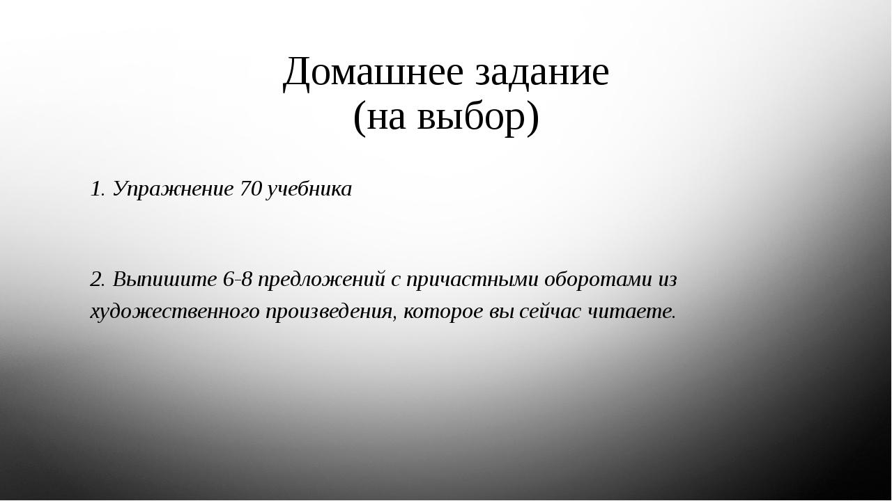 Домашнее задание (на выбор) 1. Упражнение 70 учебника 2. Выпишите 6-8 предлож...