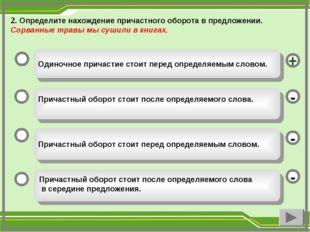 2. Определите нахождение причастного оборота в предложении. Сорванные травы м