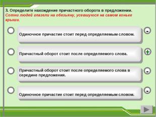 3. Определите нахождение причастного оборота в предложении. Сотни людей глазе