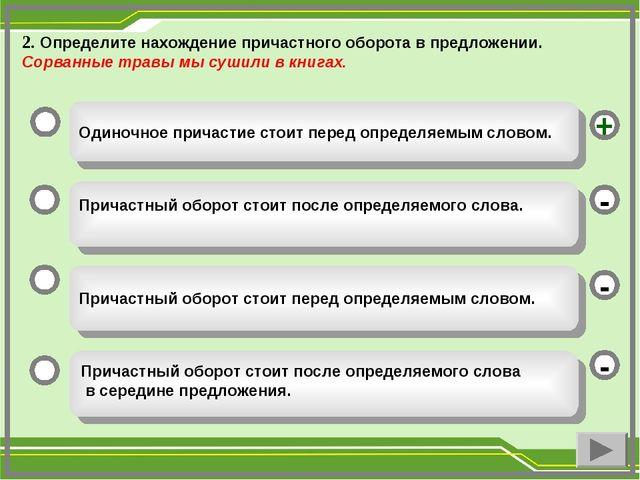 2. Определите нахождение причастного оборота в предложении. Сорванные травы м...