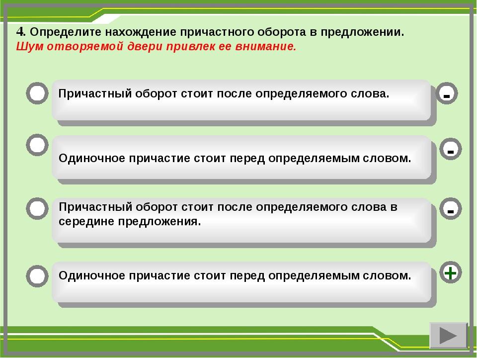4. Определите нахождение причастного оборота в предложении. Шум отворяемой дв...