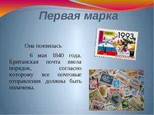 Первая марка Она появилась 6 мая 1840 года. Британская почта ввела порядок