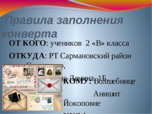 Правила заполнения конверта ОТ КОГО: учеников 2 «В» класса ОТКУДА: РТ Сарман