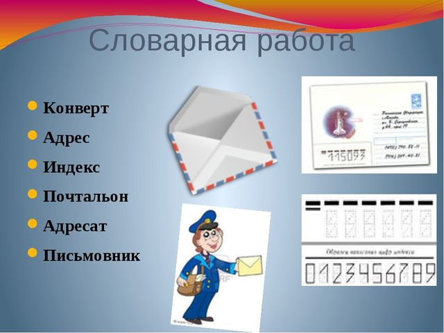 Словарная работа Конверт Адрес Индекс Почтальон Адресат Письмовник