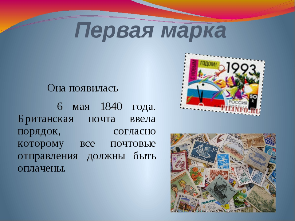 Первая марка Она появилась 6 мая 1840 года. Британская почта ввела порядок...
