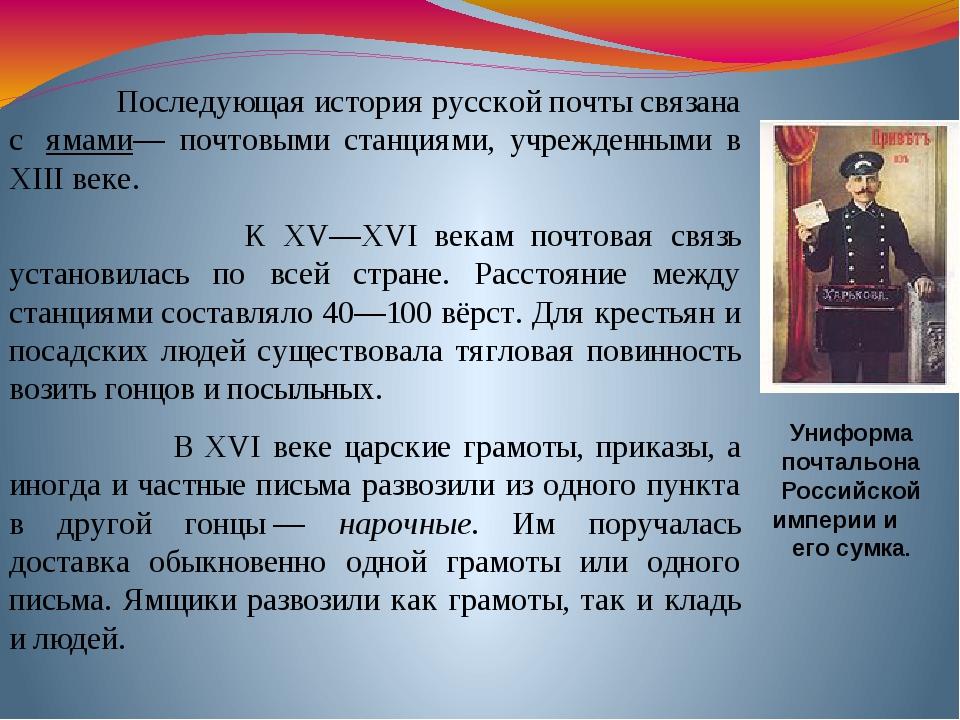 Последующая история русской почты связана с ямами— почтовыми станциями, учр...