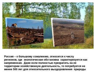 Россия – к большому сожалению, относится к числу регионов, где экологическая