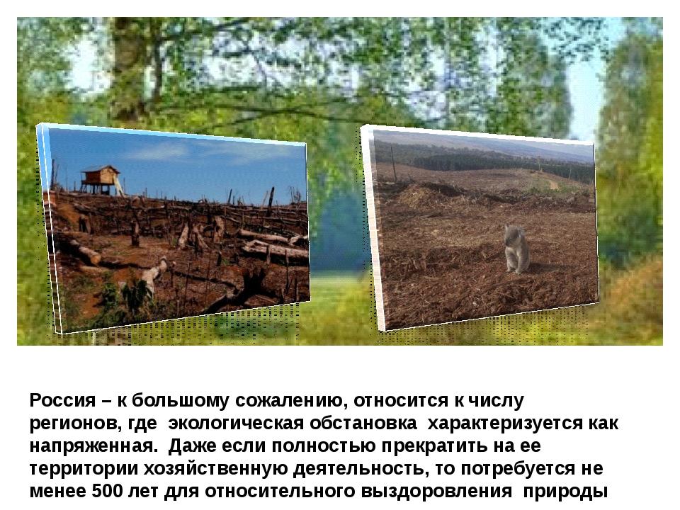 Россия – к большому сожалению, относится к числу регионов, где экологическая...