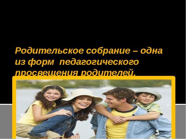 Родительское собрание – одна из форм педагогического просвещения родителей....