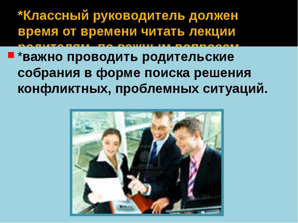*Классный руководитель должен время от времени читать лекции родителям по важ...