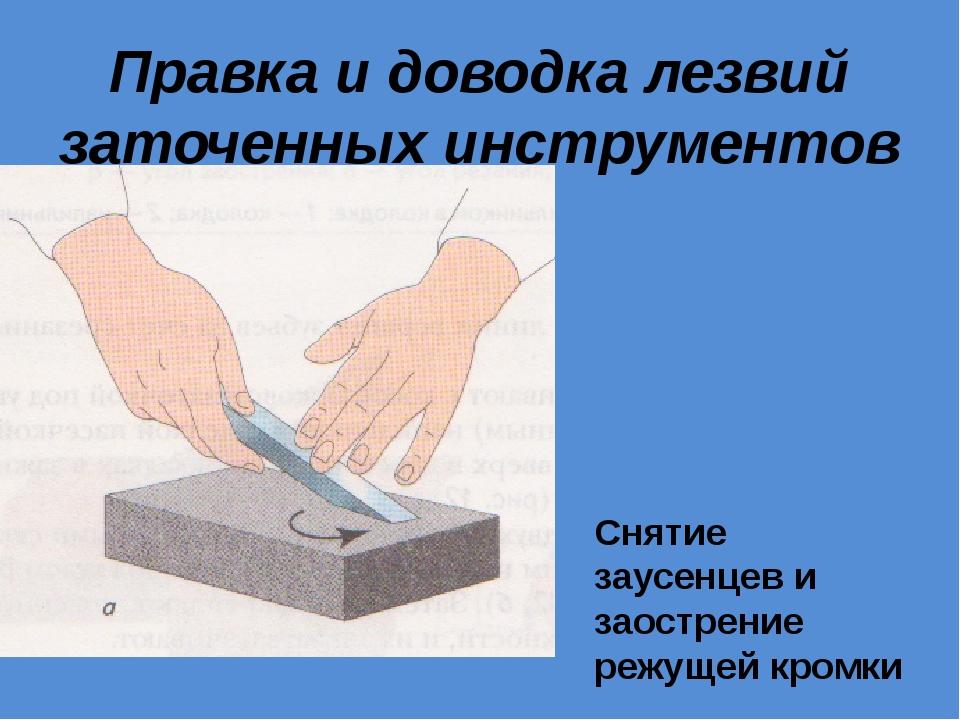 Правка и доводка лезвий заточенных инструментов Снятие заусенцев и заострение...