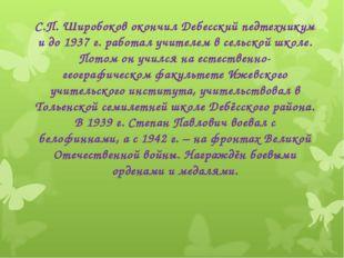 С.П. Широбоков окончил Дебесский педтехникум и до1937 г. работал учителем в
