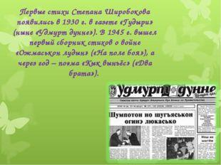 Первые стихи Степана Широбокова появились в1930 г. в газете «Гудыри» (ныне «