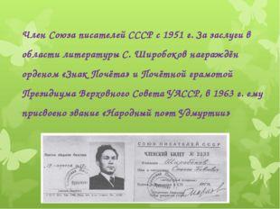 Член Союза писателей СССР с 1951 г. За заслуги в области литературы С. Широбо