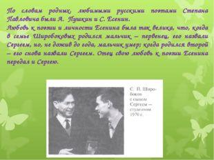 По словам родных, любимыми русскими поэтами Степана Павловича были А. Пушкин