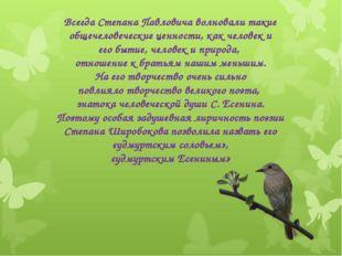 Всегда Степана Павловича волновали такие общечеловеческие ценности, как челов