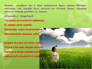Листая минувшие дни в своей «обугленной душе» Степан Павлович понимает, что д