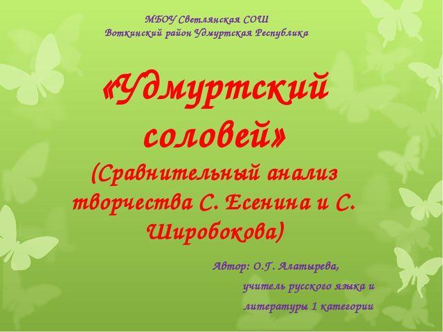 «Удмуртский соловей» (Сравнительный анализ творчества С. Есенина и С. Широбо...