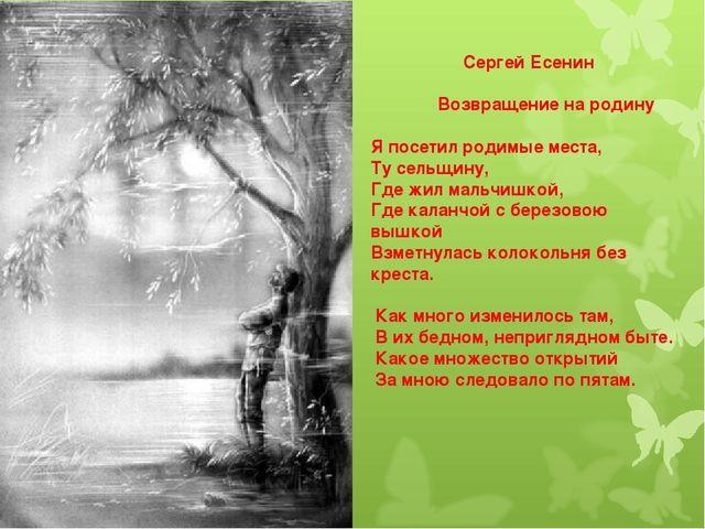 Сергей Есенин Возвращение на родину Я посетил родимые места, Ту сельщину, Где...