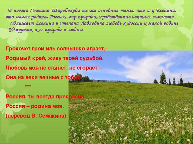 В поэзии Степана Широбокова те же основные темы, что и у Есенина, - это мала...