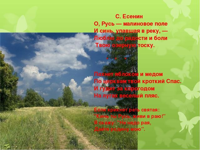С. Есенин О, Русь — малиновое поле И синь, упавшая в реку, — Люблю до радо...