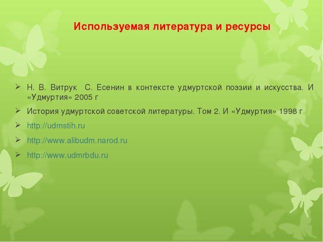 Используемая литература и ресурсы Н. В. Витрук С. Есенин в контексте удмуртск...