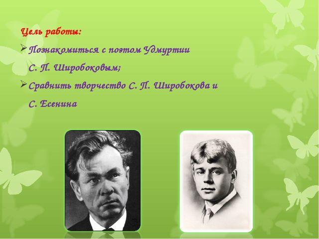 Цель работы: Познакомиться с поэтом Удмуртии С. П. Широбоковым; Сравнить твор...
