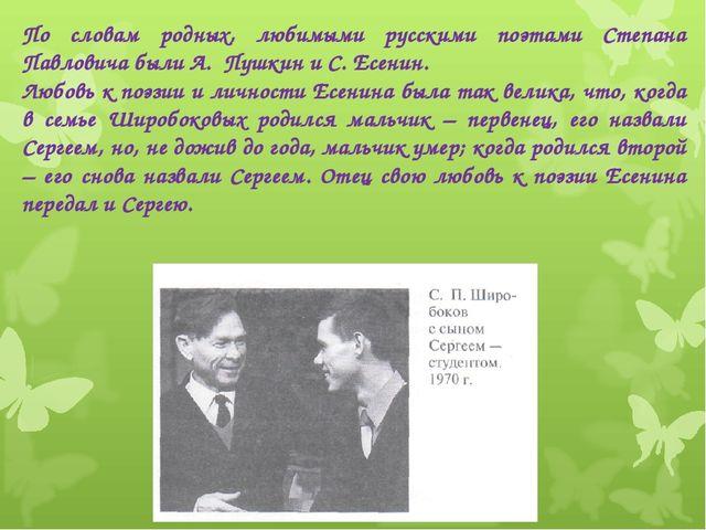 По словам родных, любимыми русскими поэтами Степана Павловича были А. Пушкин...