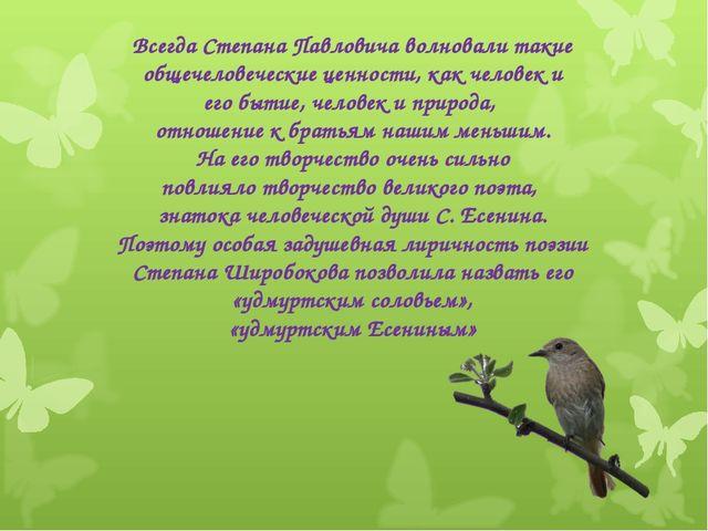 Всегда Степана Павловича волновали такие общечеловеческие ценности, как челов...